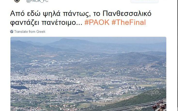 Vavel.gr | Τρολάρισμα ΠΑΟΚ για την ετοιμότητα του γηπέδου