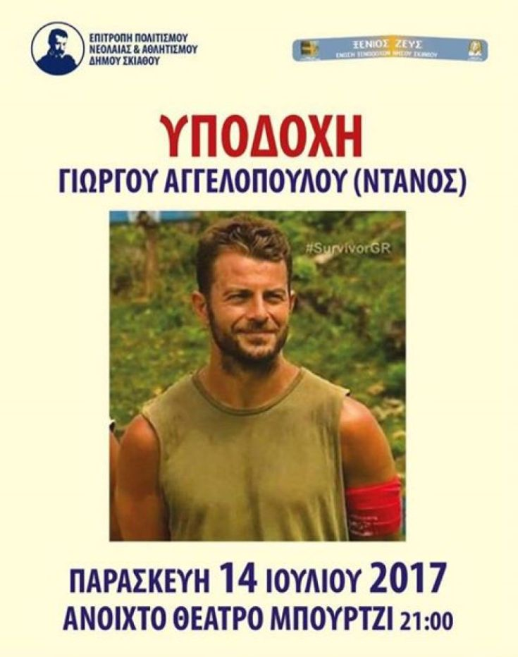 Vavel.gr | Υποδοχή ήρωα ετοιμάζουν οι Σκιαθίτες στον Ντάνο