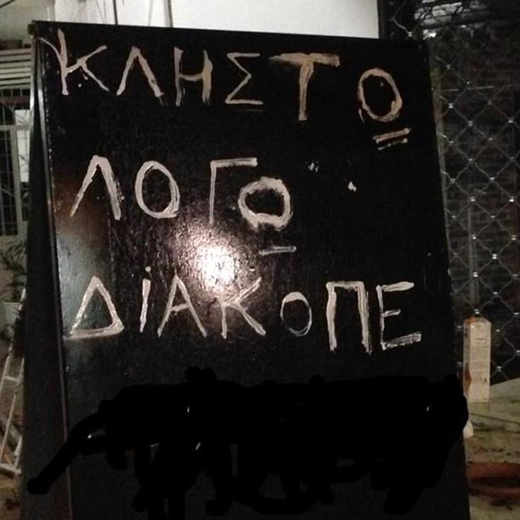 Ελληνική ορθογραφία και λάθη που βγάζουν μάτι