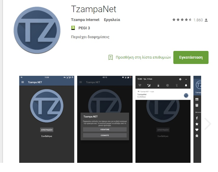 Eλληνική εφαρμογή παρέχει δωρεάν απεριόριστο ίντερνετ σε συνδρομητές Cosmote ή Vodafone