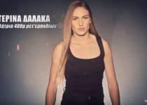 Κατερίνα Δαλάκα: Τα βιογραφικά των Διάσημων του Survivor 2