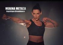 Μελίνα Μεταξά: Τα βιογραφικά των Μαχητών του Survivor 2
